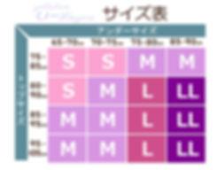 くノ一ランジェリーサイズ表(LL).jpg