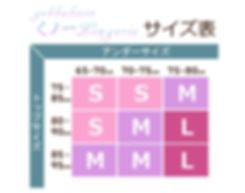 くノ一ランジェリーサイズ表.jpg