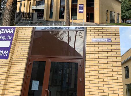 Открыт новый офис Коллегии  во Всеволожске