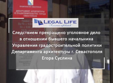 Прекращено резонансное уголовное дело Севастополя о взятке