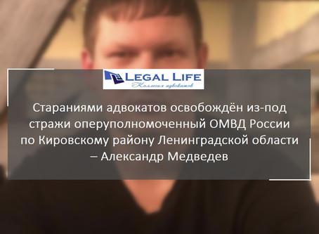 Адвокаты добились освобождения подзащитного из СИЗО