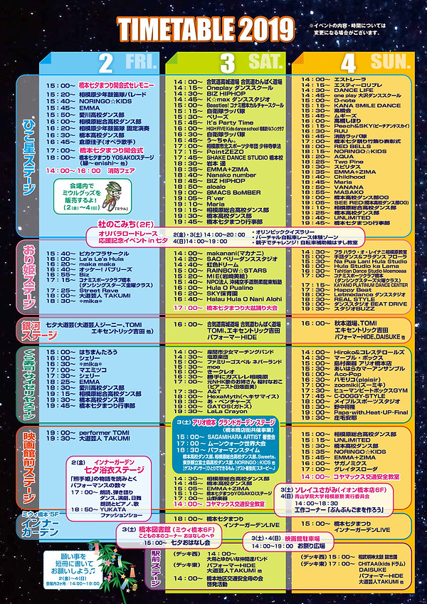 七夕68A4プログラム面_校了.jpg