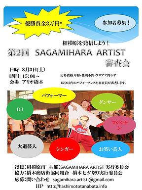 SAGAMIHARA ARTIST 審査会.jpg