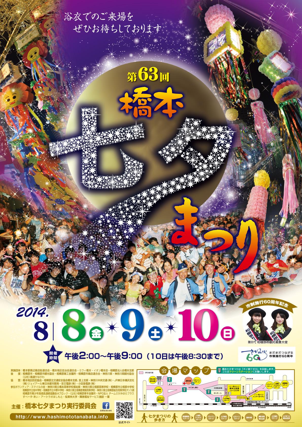 七夕ポスター2014