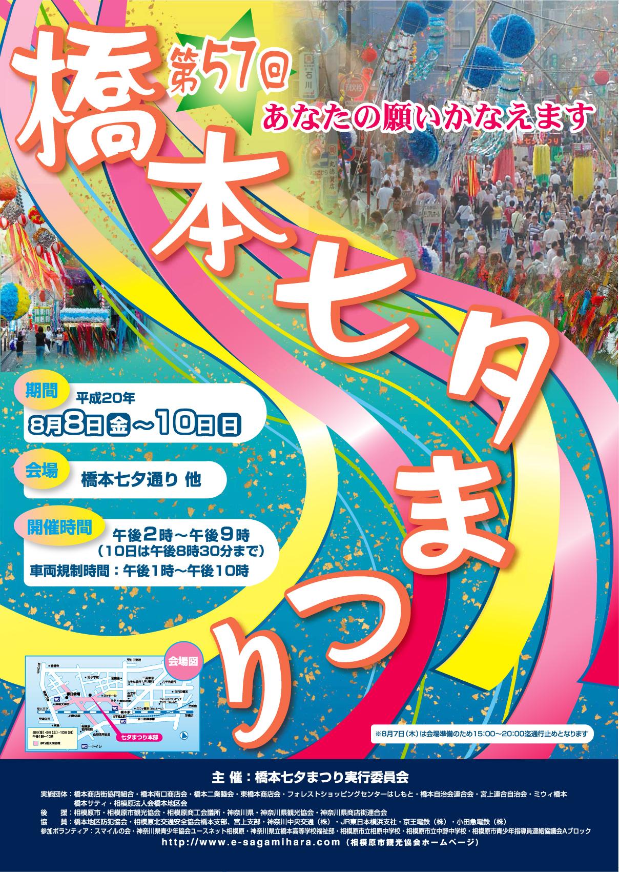 七夕ポスター2008