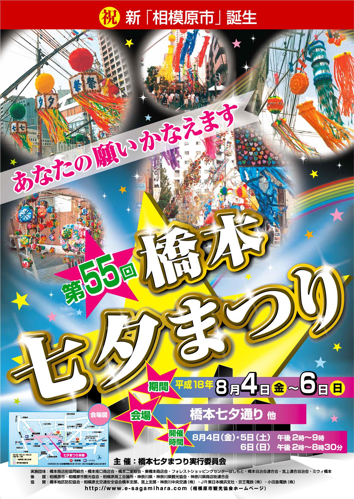 七夕ポスター2006