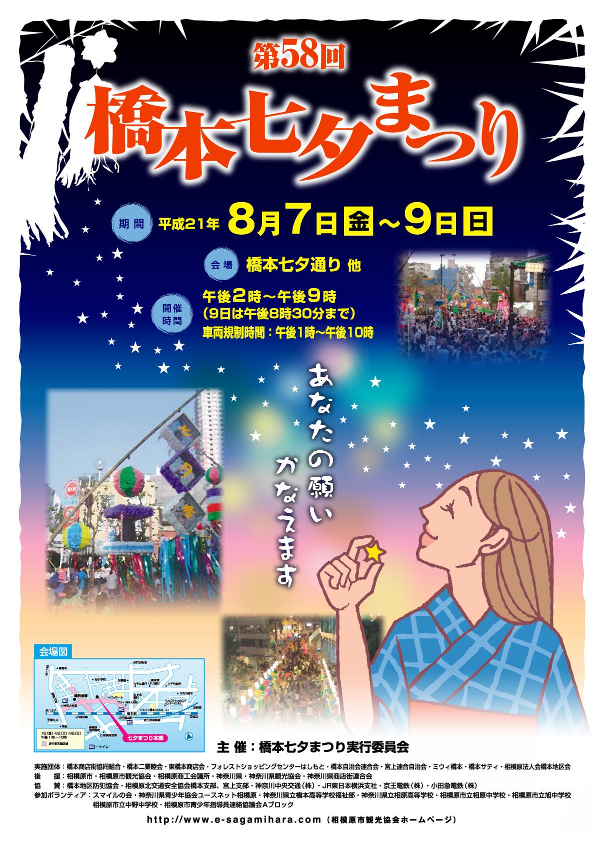 七夕ポスター2009