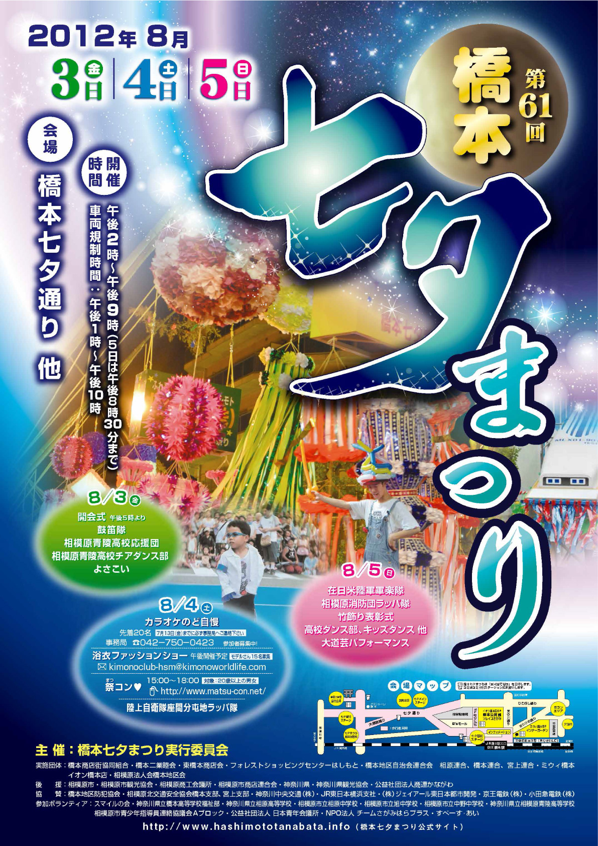 七夕ポスター2012