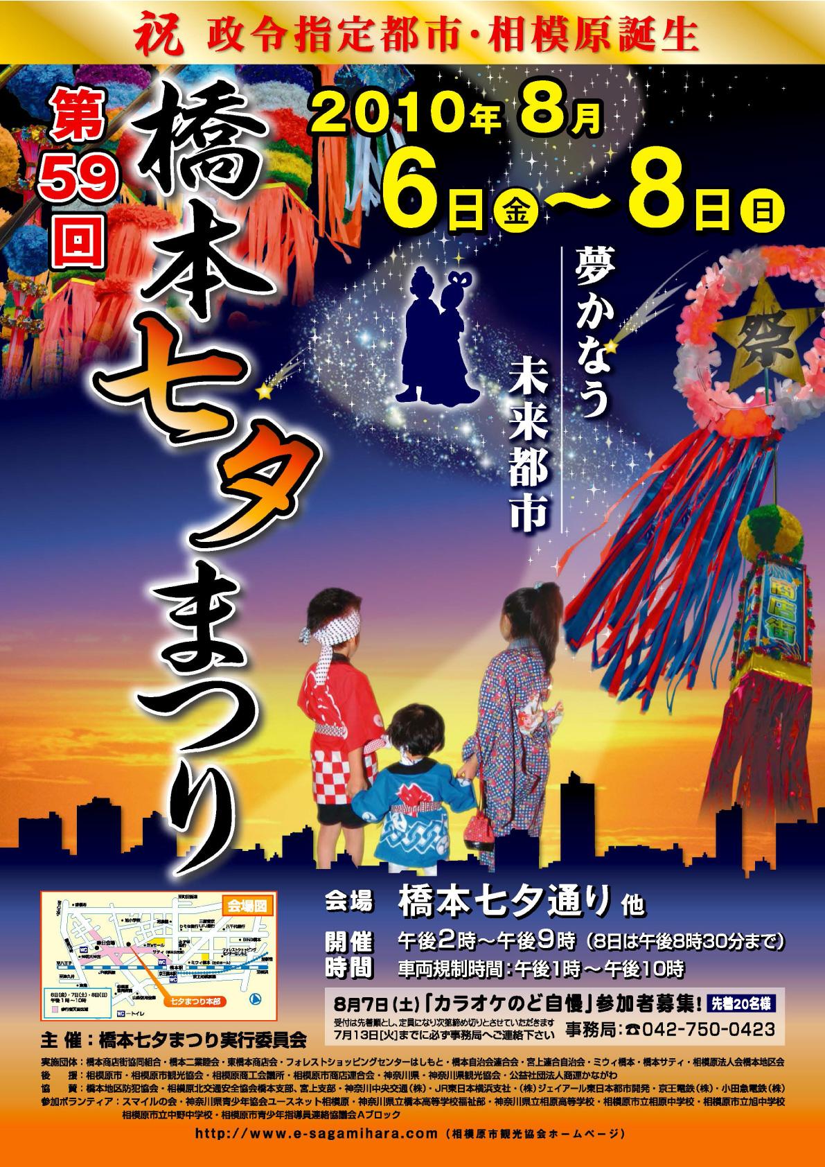 七夕ポスター2010