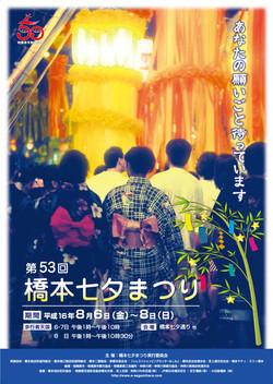 七夕ポスター2004