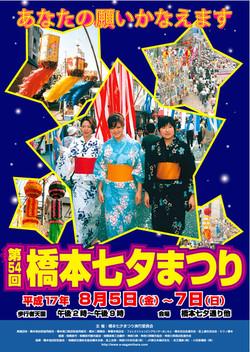 七夕ポスター2005