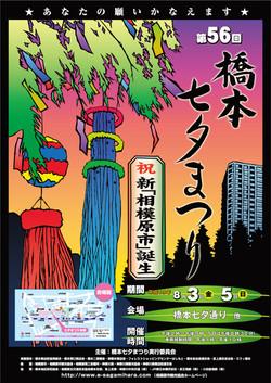七夕ポスター2007