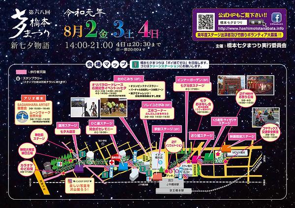 七夕68A4-マップ面_校了.jpg