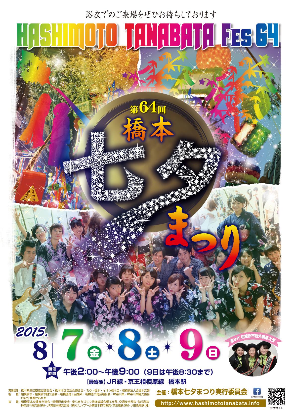 七夕ポスター2015