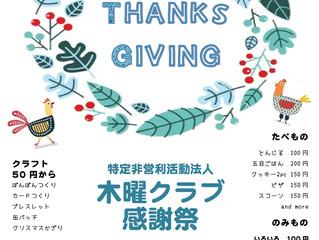 木曜クラブ感謝祭!