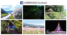 最新情報FB.jpg
