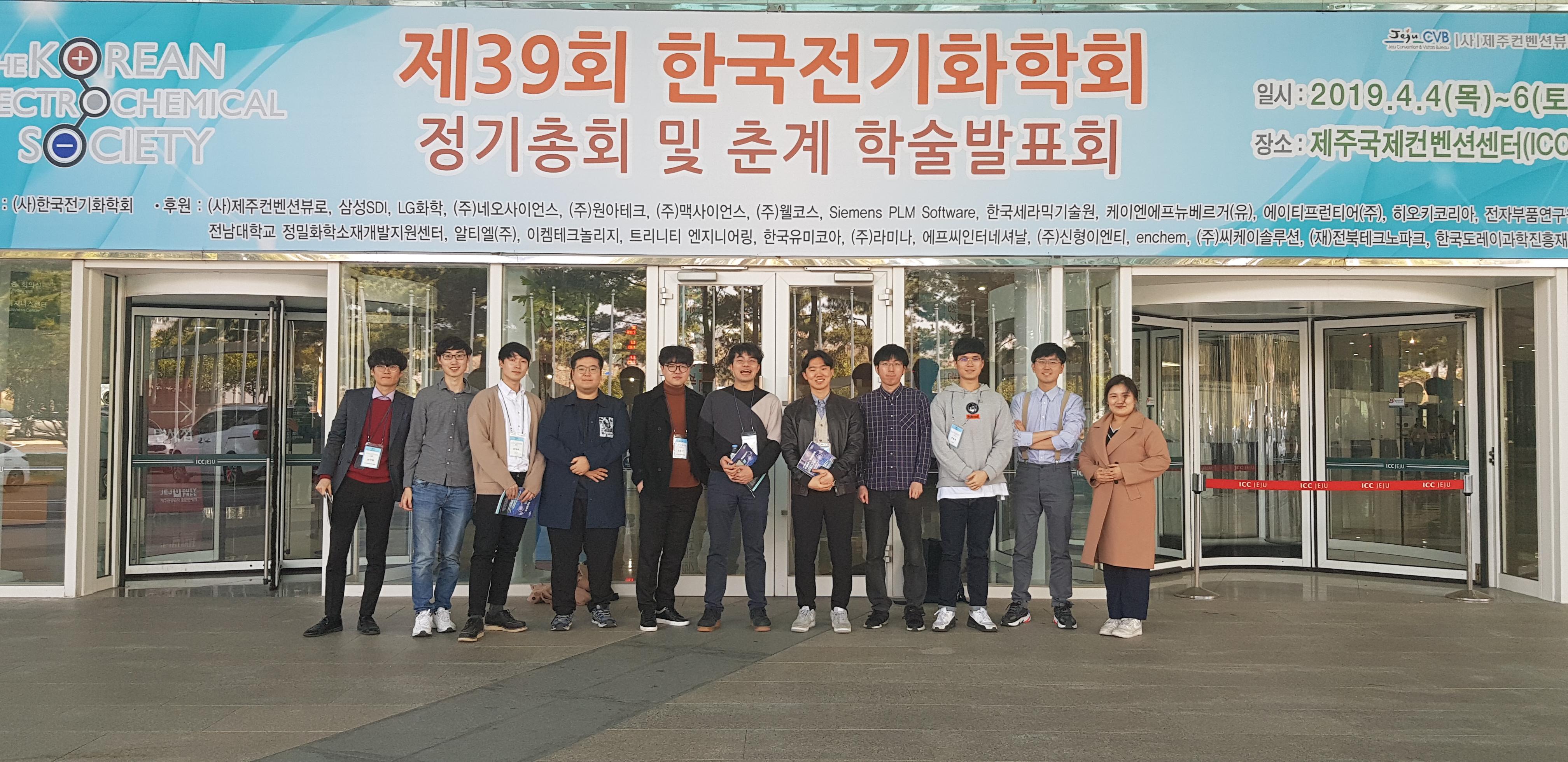 2019 춘계 전기화학회