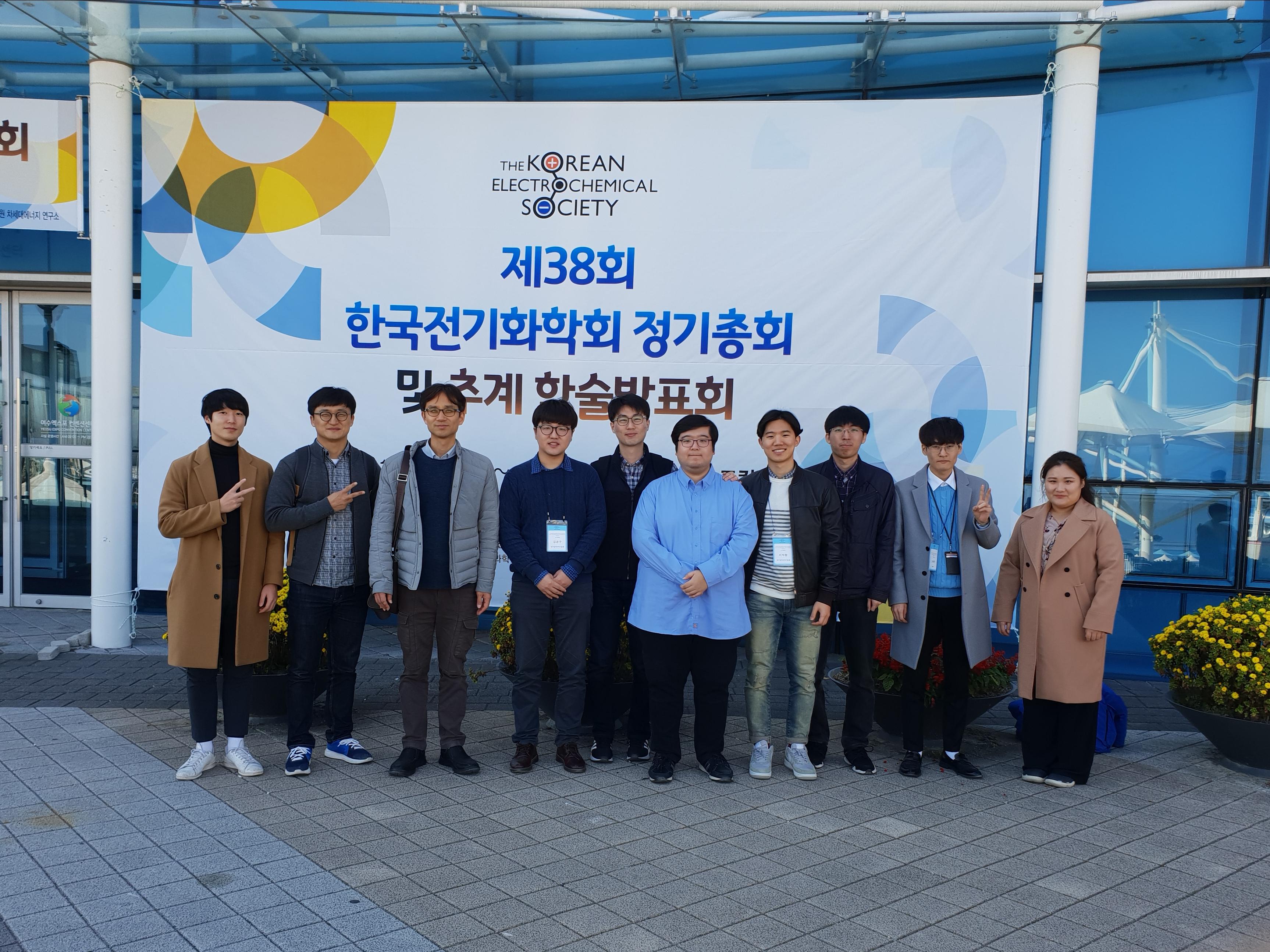 2018 한국 전기화학회
