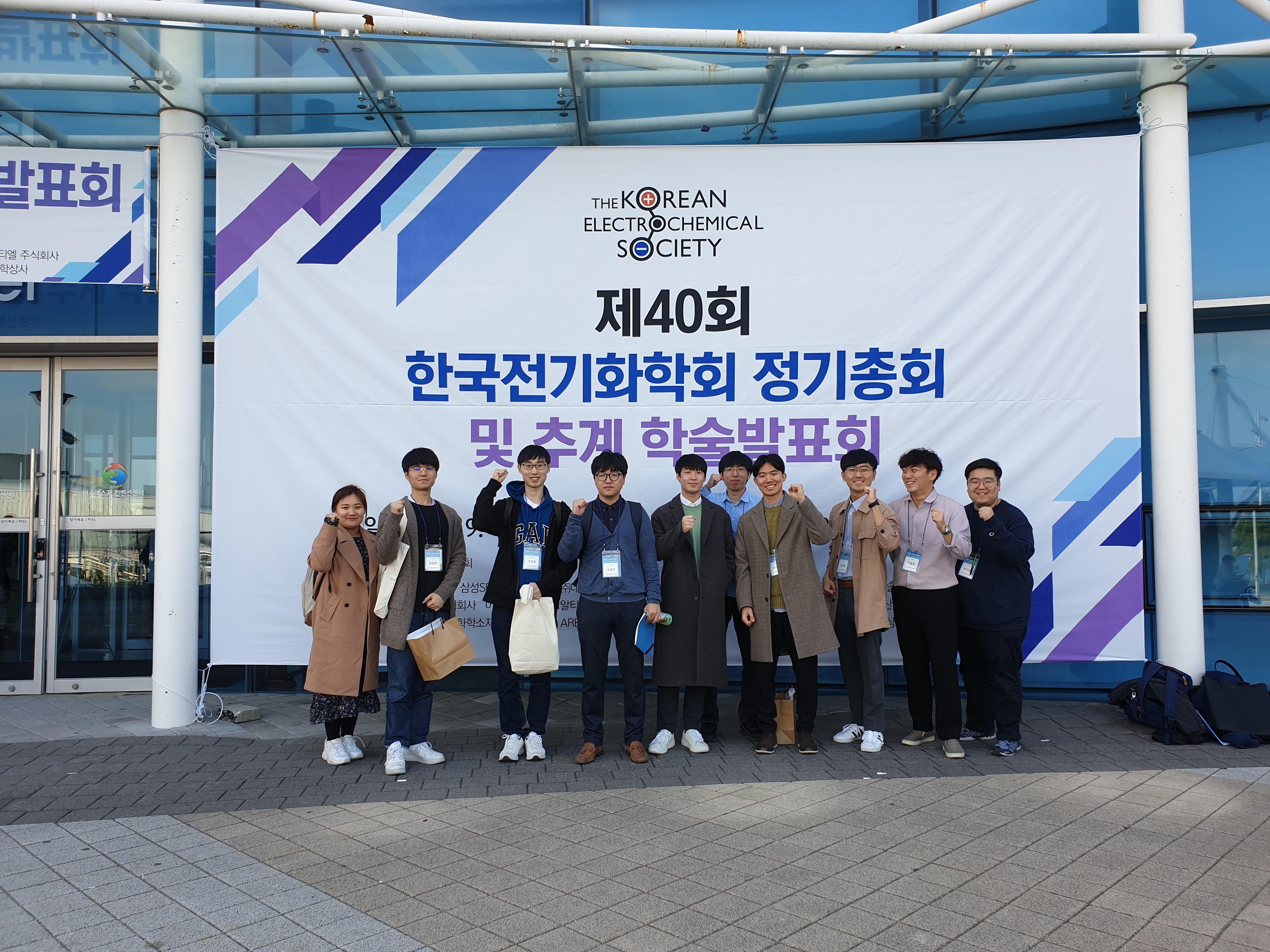 2019 가을 전기화학회 학술발표회