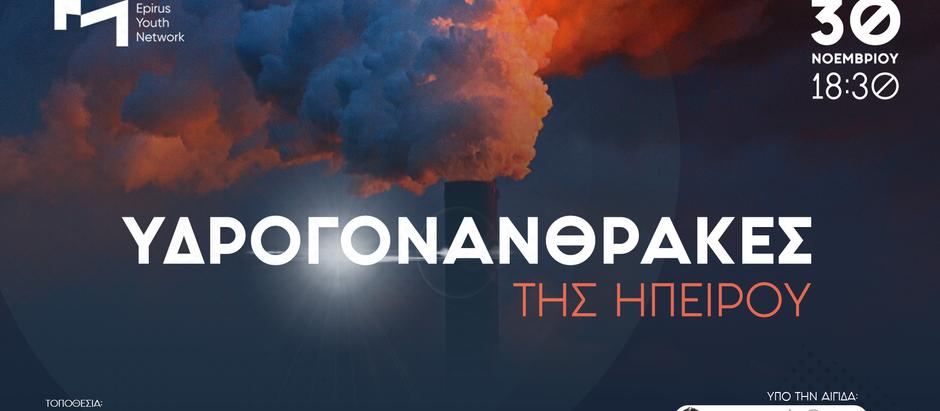 Οι υδρογονάνθρακες της Ηπείρου:Ολοκληρώθηκε