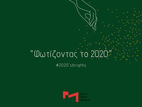 Φωτίζοντας το 2020: Παράσιτα του Bong Joon-ho