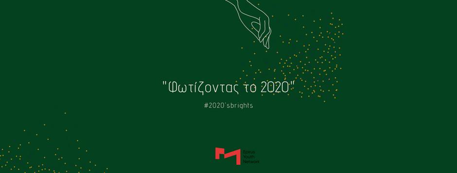 Φωτίζοντας το 2020: Εσύ