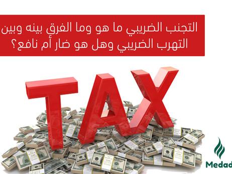 التجنب الضريبي ما هو وما الفرق بينه وبين التهرب الضريبي وهل هو ضار أم نافع؟