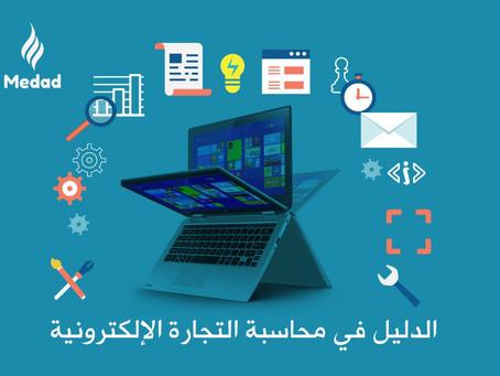 الدليل في محاسبة التجارة الإلكترونية