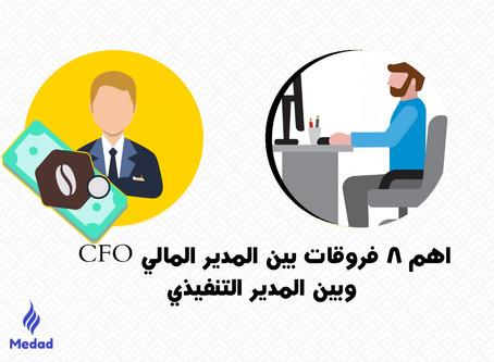 اهم 8 فروقات بين المدير المالي CFO  وبين المدير التنفيذي CEO