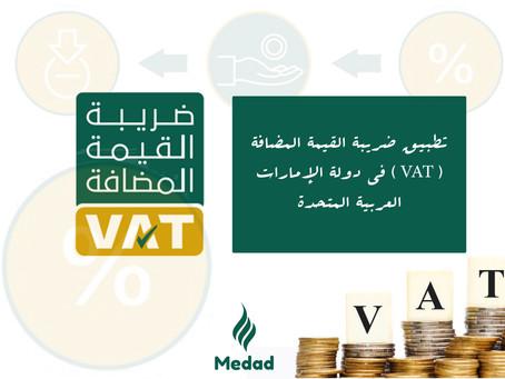 تطبيق ضريبة القيمة المضافة (VAT) في دولة الإمارات العربية المتحدة