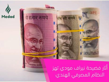 أثار فضيحة نيراف مودي تهز النظام المصرفي الهندي