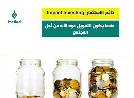 تأثير الاستثمار: عندما يكون التمويل قوة أبدية من أجل المجتمع