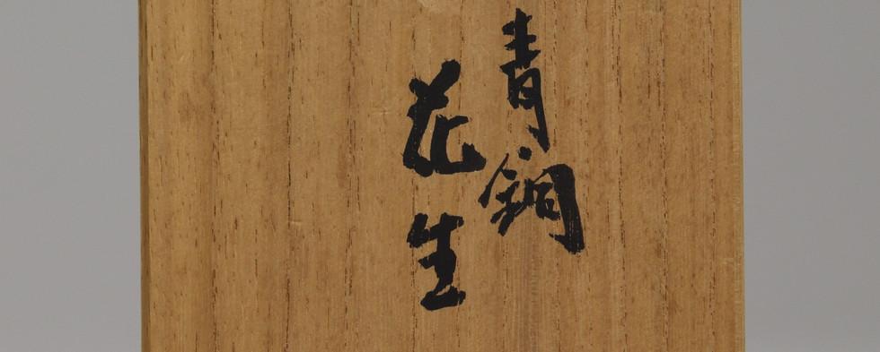 007_八木一夫_Yagi Kazuo_青銅花生002.JPG