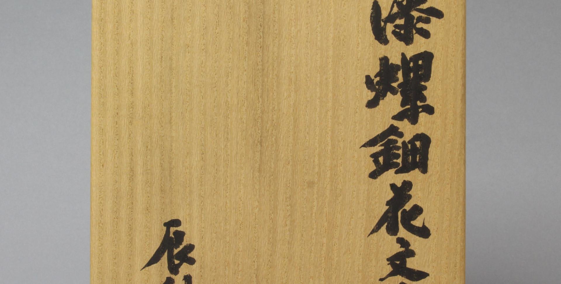 012_黒田辰秋_Kuroda Tatsuaki_朱漆螺鈿花文手筥_008.JP