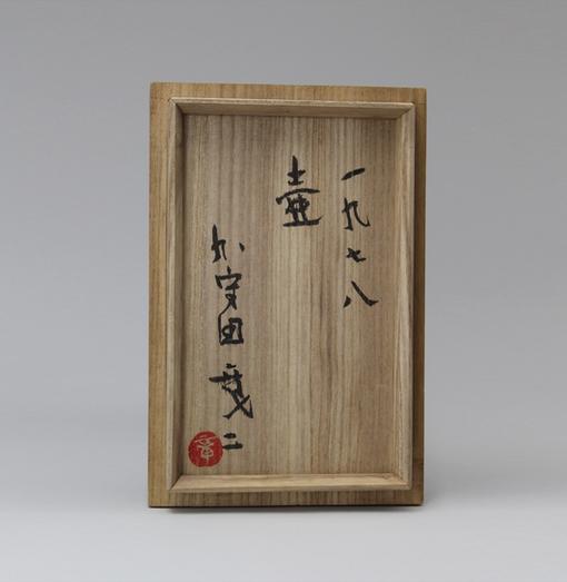加守田章二_Kamoda Shōji_壷1978_010.tif