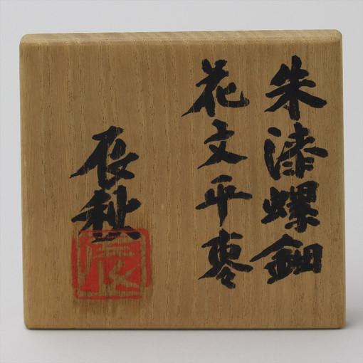 011_黒田辰秋_Kuroda Tatsuaki_朱漆螺鈿平棗006.JPG