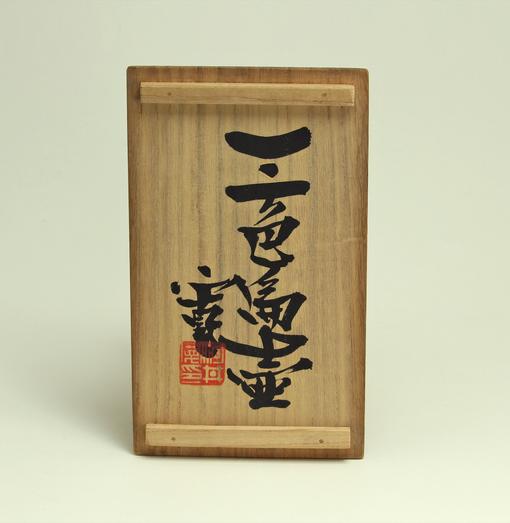 河井寬次郎_Kawai Kanjiro_三色扁壷_006.tif