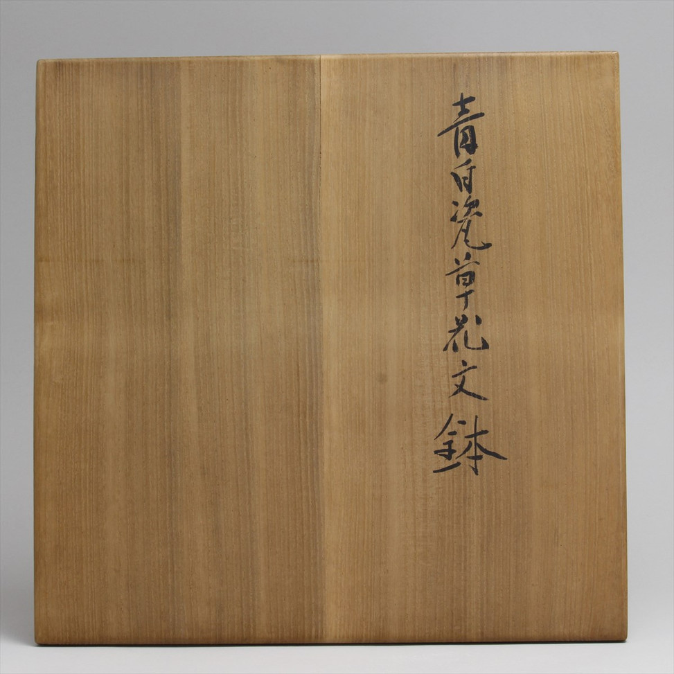 008_加藤土師萌_Katō Hajime_青白磁草花文鉢009.JPG