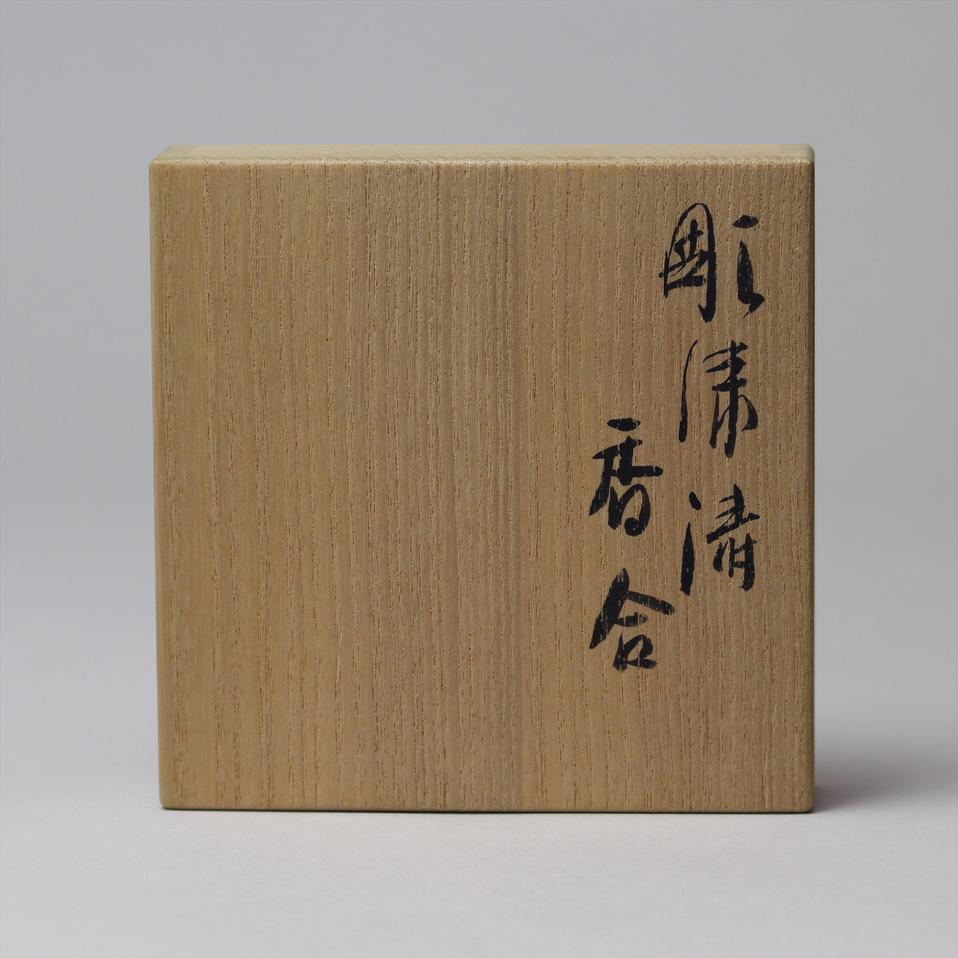 音丸耕堂_Otomaru Kōdō_彫漆香合_009.tif