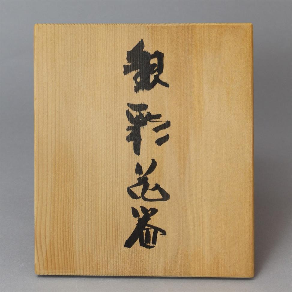 005_栗木達介_Kuriki Tatsusuke_銀彩花器007.JPG