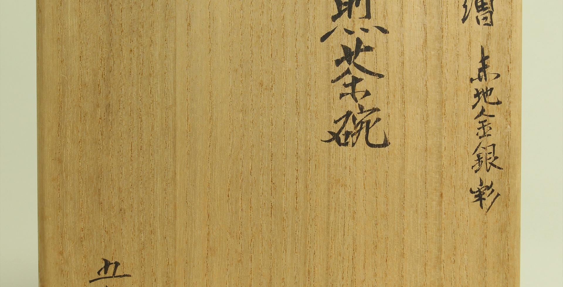 富本憲吉_Tomimoto Kenichi_色絵金銀彩煎茶碗_006.tif