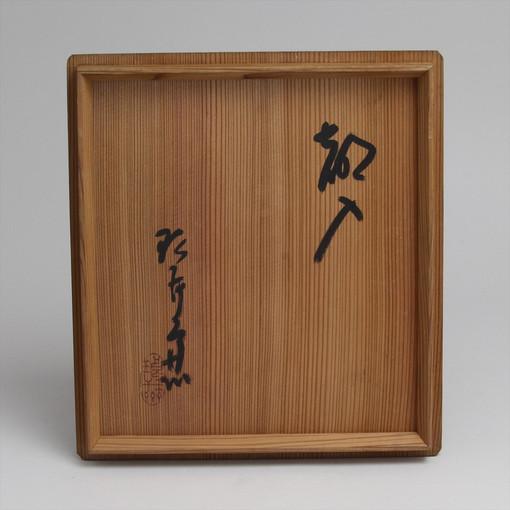 010_飯塚琅玕斎_Iizuka Rōkansai_かけ花入012.JPG