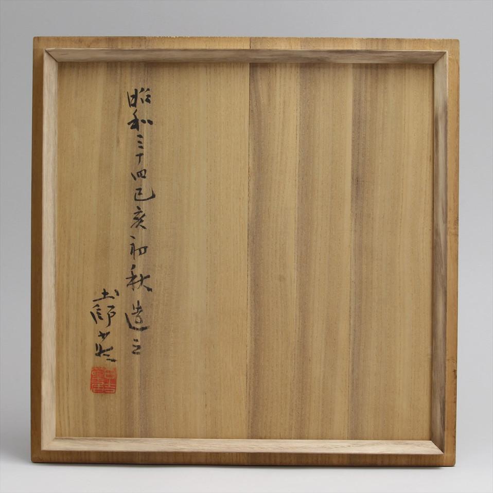 008_加藤土師萌_Katō Hajime_青白磁草花文鉢010.JPG