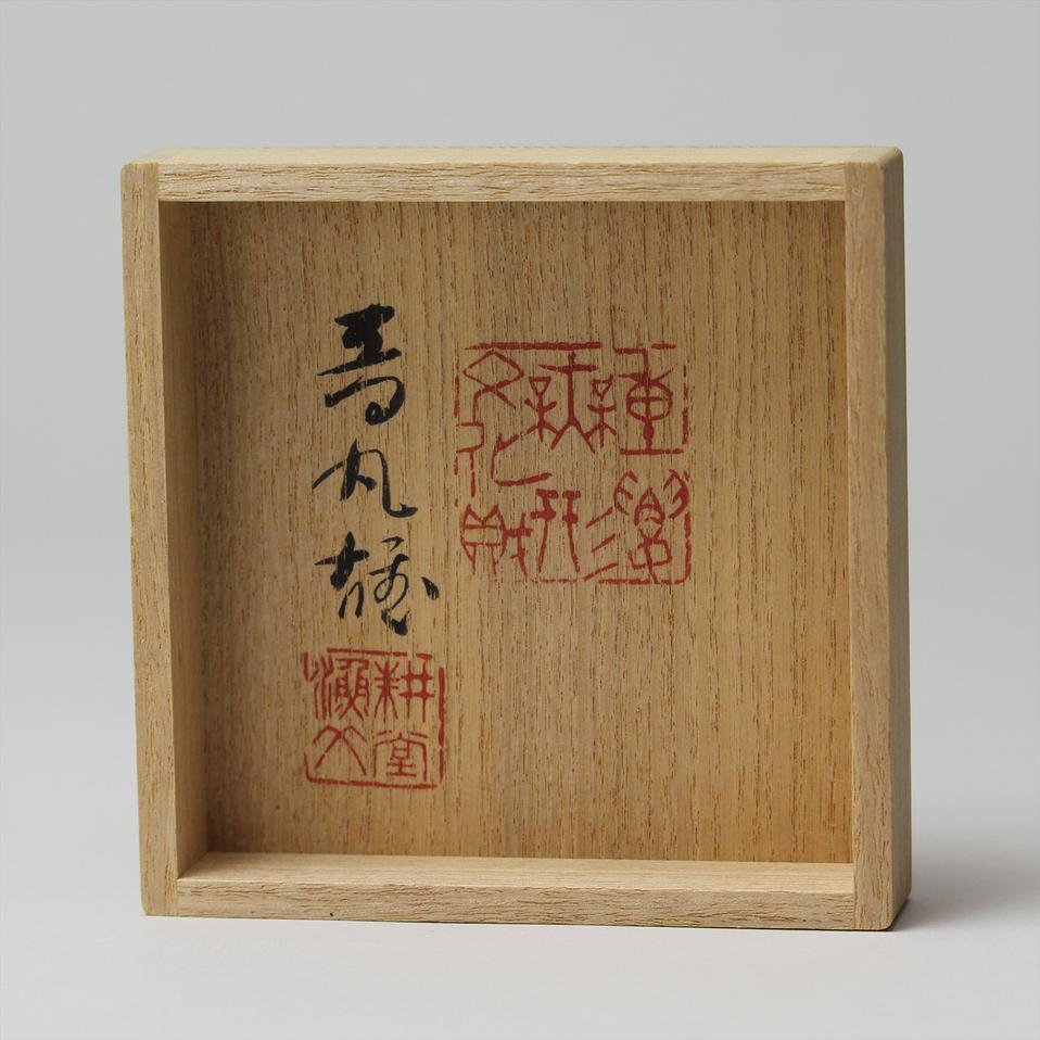 音丸耕堂_Otomaru Kōdō_彫漆香合_010.tif