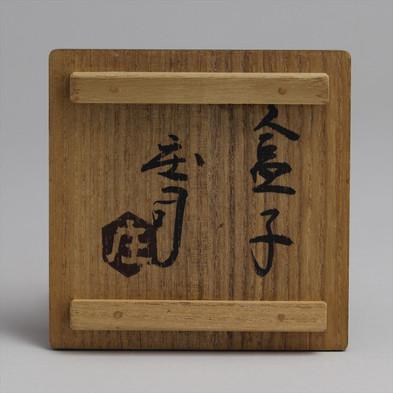 014_濱田庄司_Hamada Shoji_壺屋盒子_009.jpg