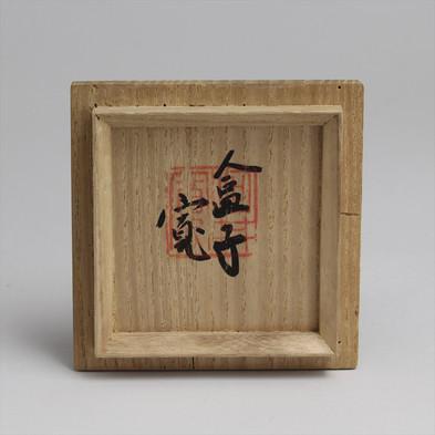 012_河井寬次郎_Kawai Kanjirō_盒子014.JPG