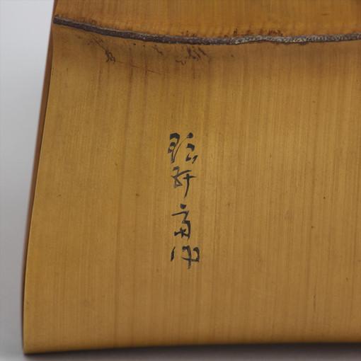 010_飯塚琅玕斎_Iizuka Rōkansai_かけ花入007.JPG