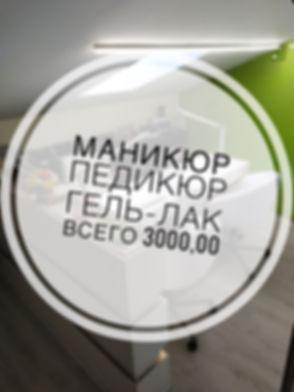 АКЦИЯ маникюр педикюр.jpg