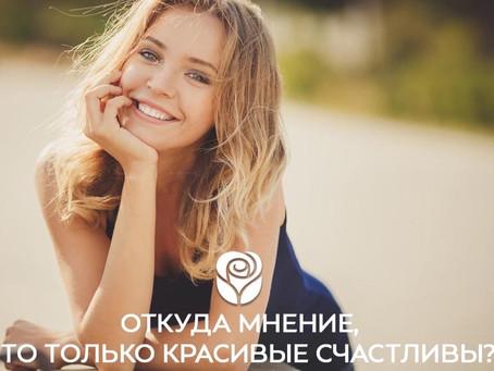Счастливы только красивые?