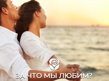 За что мы любим?